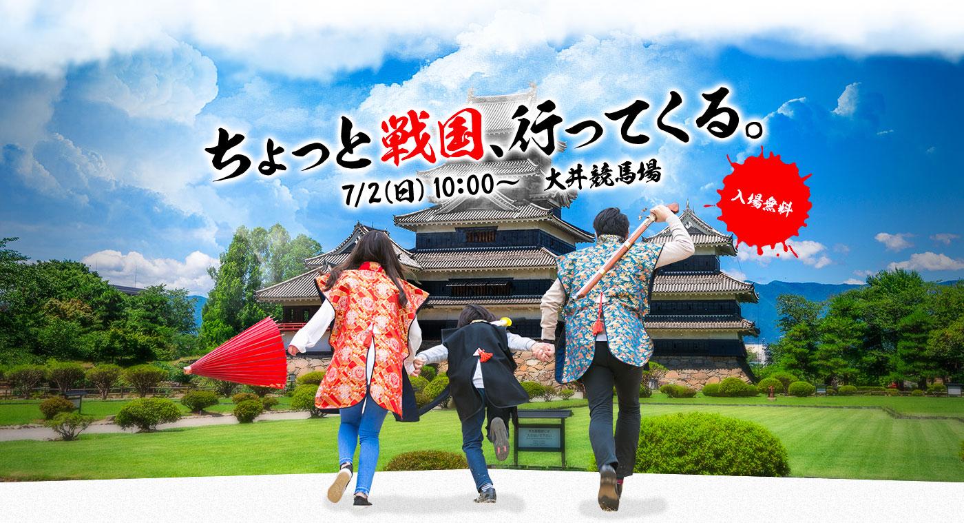 ちょっと戦国、行ってくる。7/2(日)10:00~ 大井競馬場 入場無料