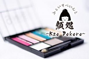 ふぇいすぺいんと 顔処〜Kao dokoro〜