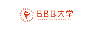 BBQ大学