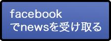 facebookでnewsを受け取る