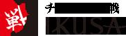 チャンバラ合戦-戦 IKUSA-