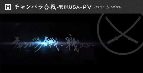チャンバラ合戦-戦 IKUSA- PV