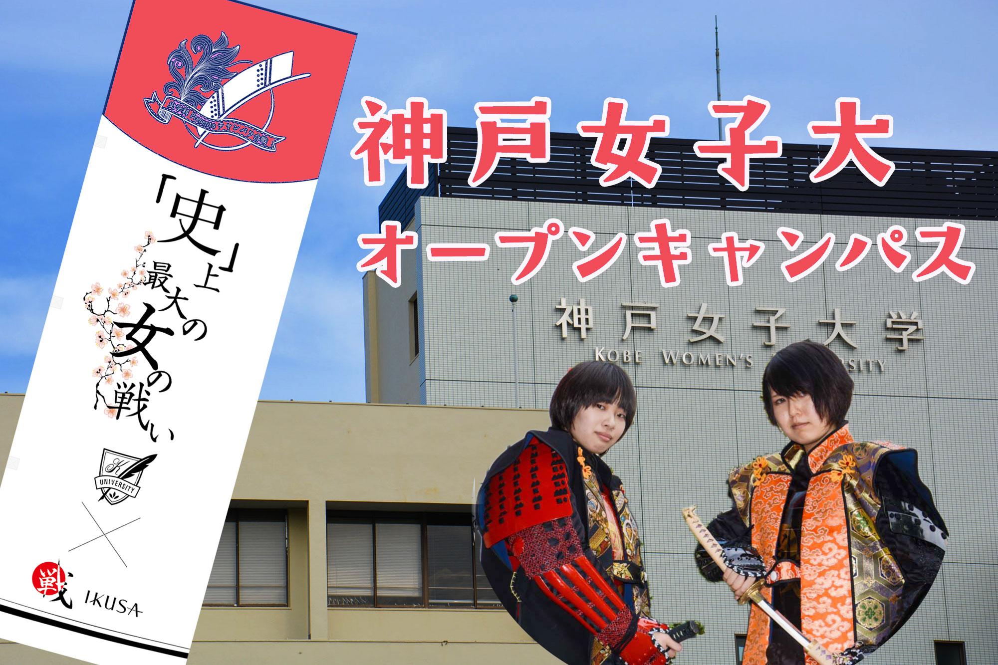 kobejoshi0905-18 (1)