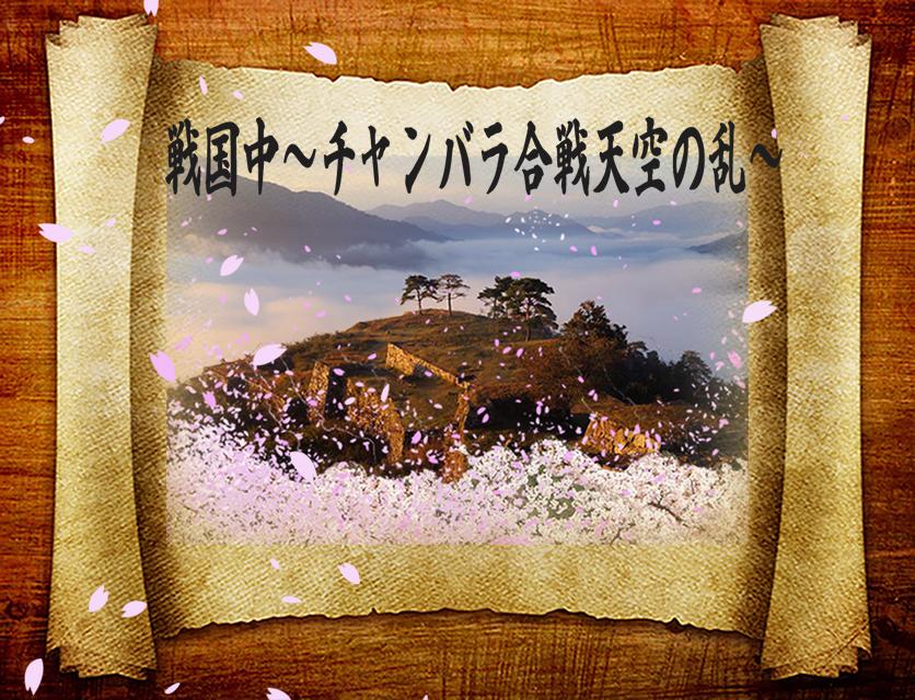 竹田城下でチャンバラ大会!!戦国中~チャンバラ合戦天空の乱~開催決定!!!