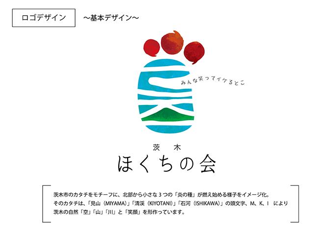 茨木ほくちの会ロゴ