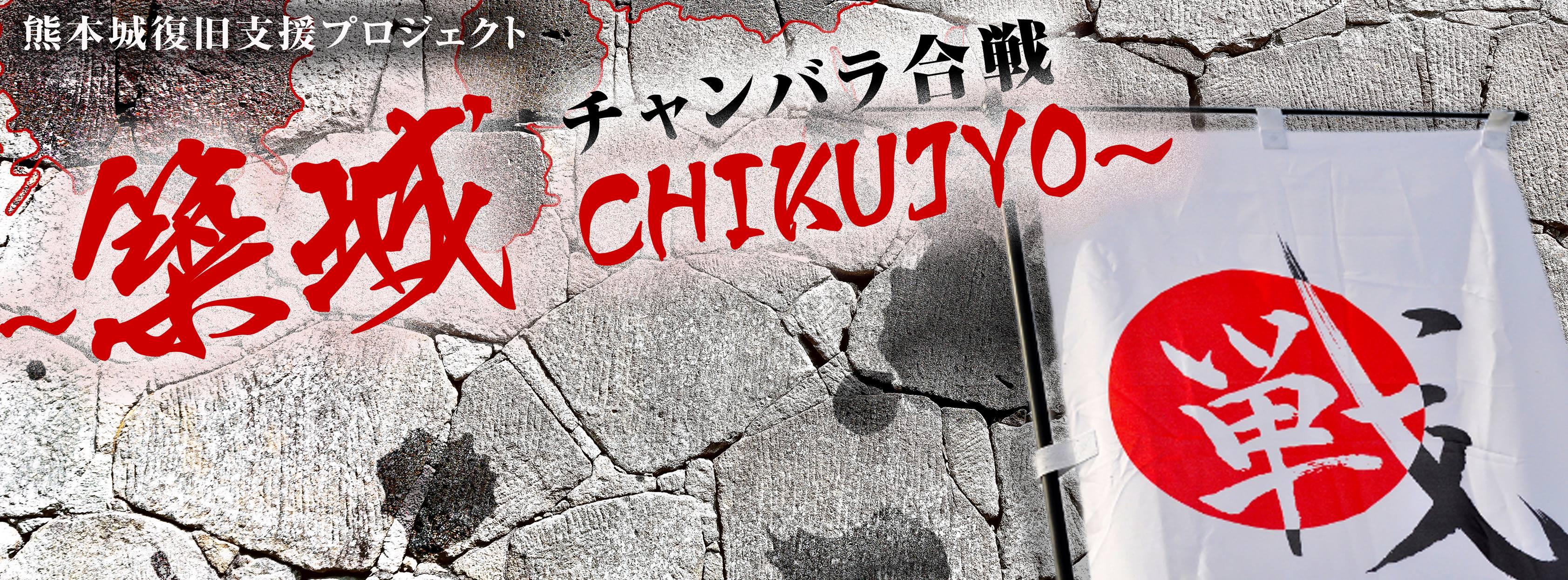 チャンバラ合戦 -築城CHIKUJYO- in 大阪