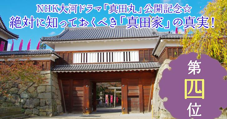 4.NHK大河ドラマ「真田丸」公開記念☆絶対に知っておくべき「真田家」の真実!