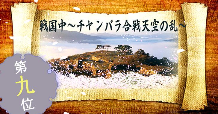 9.竹田城下でチャンバラ大会!!戦国中~チャンバラ合戦天空の乱~開催決定!!!--