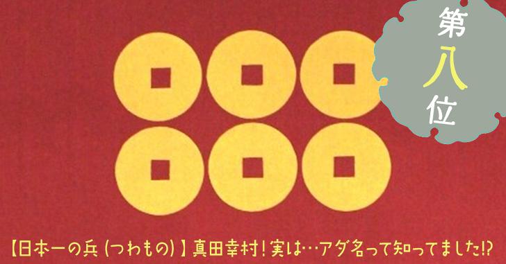 8.【日本一の兵(つわもの)】真田幸村!実は・・・アダ名って知ってました!-