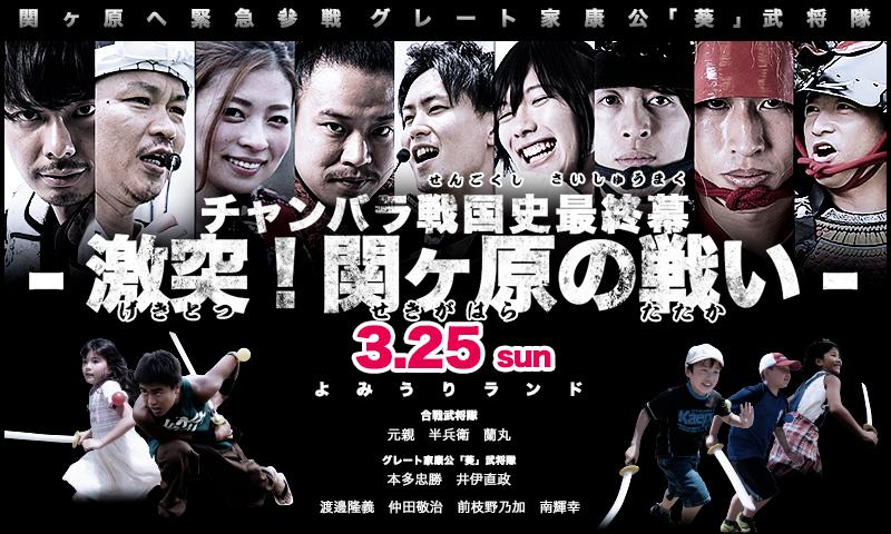 last_sekigahara (1)