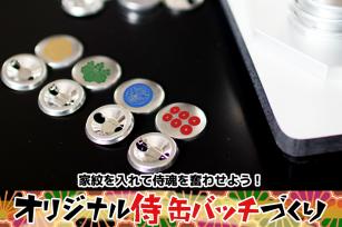 目指せ戦国オシャレ!戦国ワークショップ-オリジナル侍缶バッチづくり-