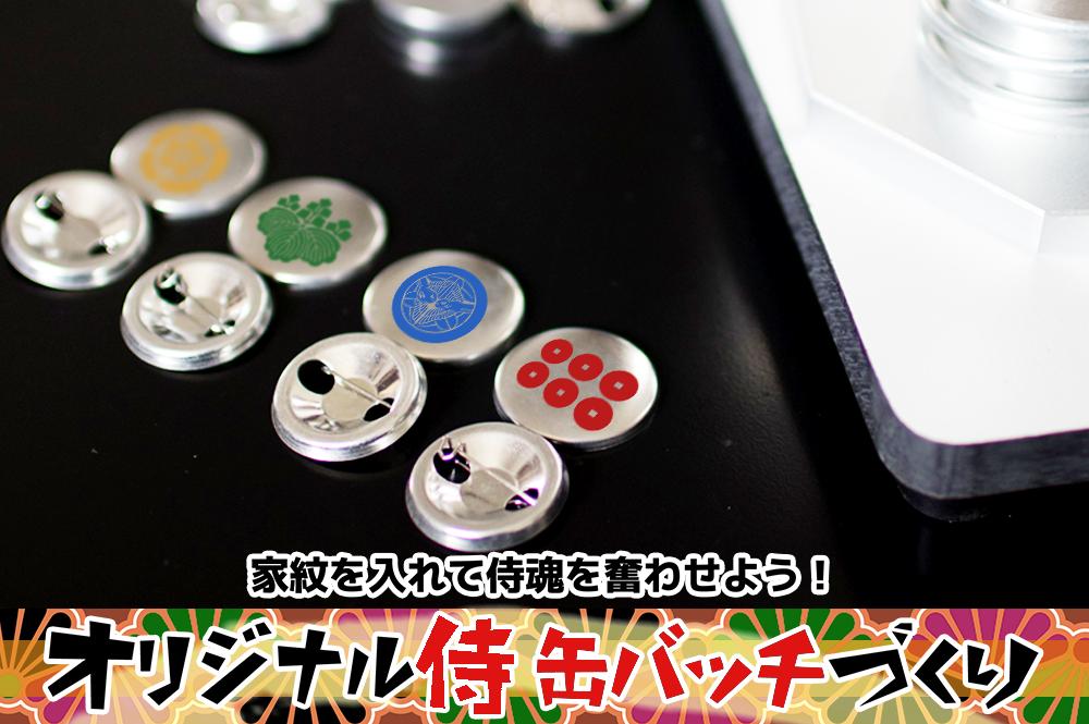オリジナル侍缶バッチ