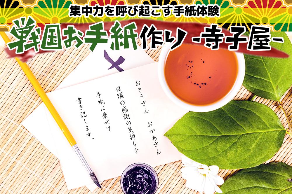 戦国お手紙-緑
