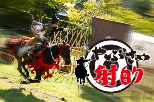 日本文化「流鏑馬」をJOBAに乗馬?で超お手軽体験!やぶさめ射的!