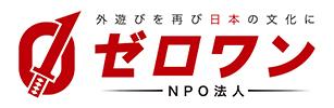 NPO法人ゼロワン