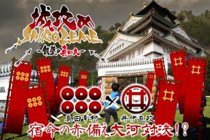 城攻め-鉄壁の真田丸-宿命の赤備え大河対決!