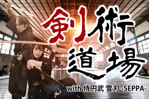 プロの侍から学んで強くなろう! 剣術道場 with 侍円武雪刃 見参!!