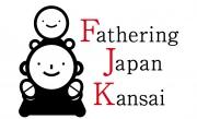 特定非営利活動法人ファザーリング・ジャパン関西(通称FJK)