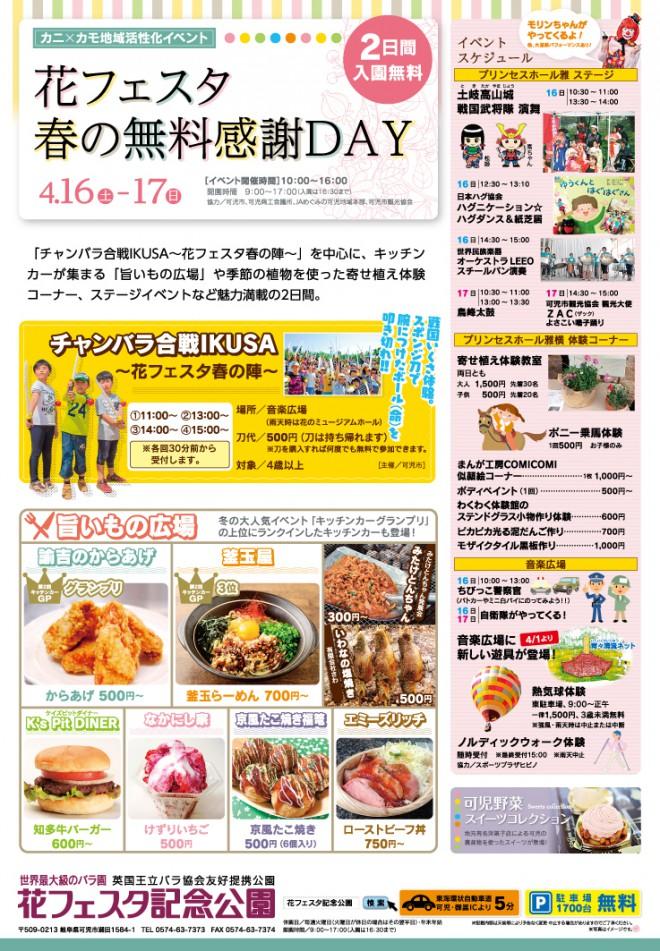 花フェスタ春の無料感謝DAY2016