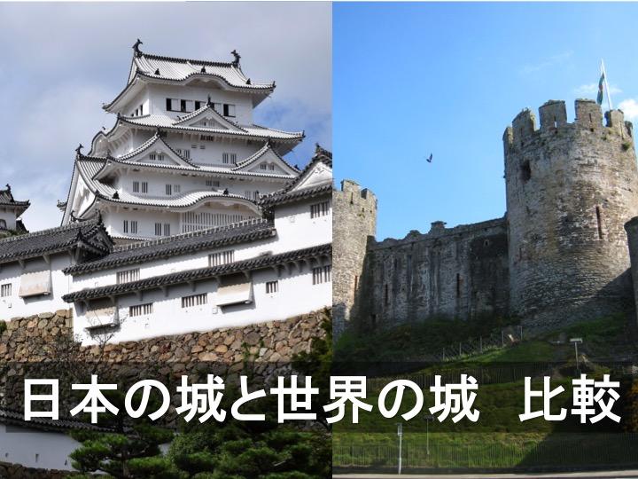 日本の城と西洋の城の違いは!?城の構造から機能を比較してみた!