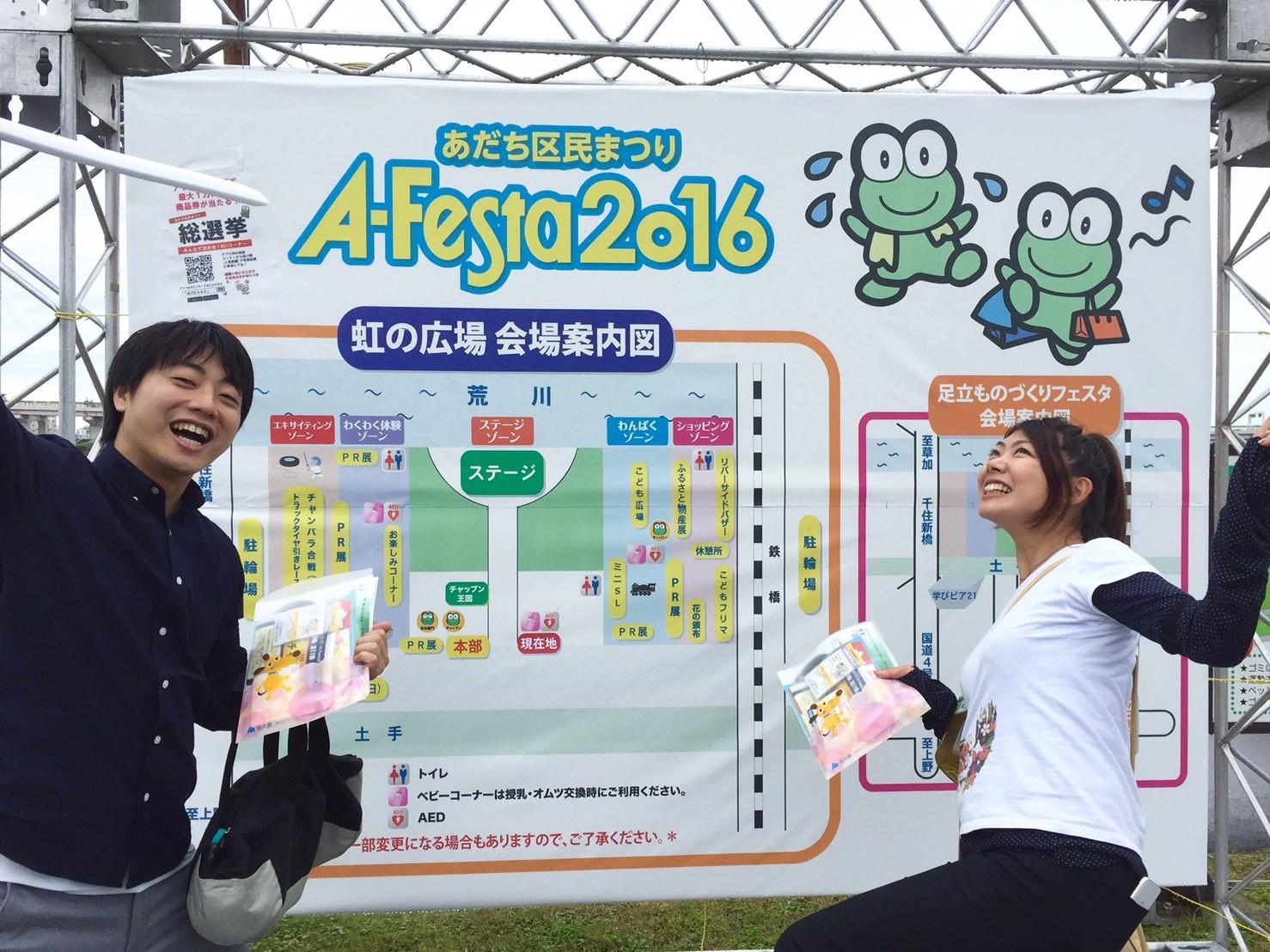 2016年も帰ってきました!あだち区民祭りA-Festa!勇しき足立の武士達と天気との戦い。執念の記録
