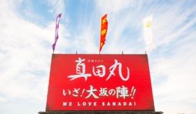 チャンバラ合戦が真田丸と奇跡のタイアップ!? いざ、リアル大阪の陣へ!!