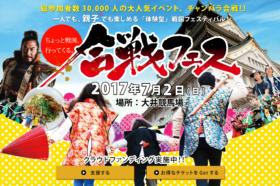2017年7月2日(日)に超体感型イベント【合戦フェス2017】開催決定!