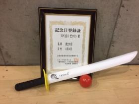 6月4日はチャンバラ合戦-戦IKUSA-の記念日!その名も「武士の日」!日本記念日協会より記念日登録証が授与されました!