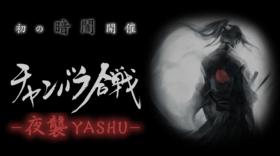 【開催予告】チャンバラ合戦 夜襲−YASHU− はこれまでにない新感覚の遊びになること間違い無し!