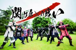チャンバラ合戦 -戦IKUSA- ~関ケ原の戦い in セブンパークアリオ柏