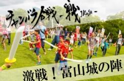 【北陸初開催!】チャンバラ合戦-戦IKUSA- 〜激戦!富山城の陣〜
