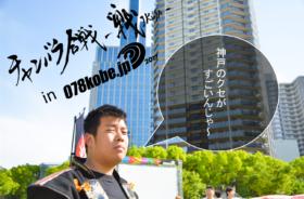 神戸でチャンバラやったらクセがすごい件!/ 078kobe.jp 開催レポート