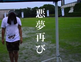 第二弾、神戸開催!!まさかの結末!!
