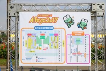 3年連続!!あだち区民まつりでチャンバラ合戦!!(A-Festa 2017)