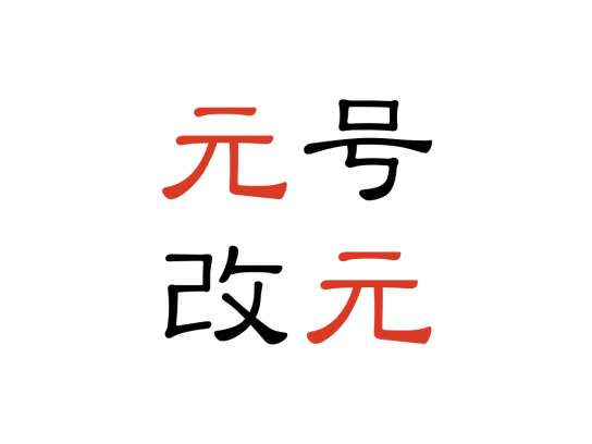 平成から新元号に改元へ!いまのうちに元号について調べてみた