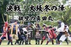 1月6日、新年初チャンバラはよみうりランド!チャンバラ戦国史~第十幕~-大坂冬の陣-