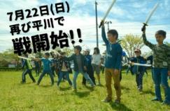 【7/22 青森県で再び合戦!】蓮の花まつり チャンバラ合戦in平川 開催!!