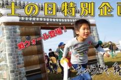 【大阪6/2】チャンバラ合戦~武士の日特別合戦の巻〜