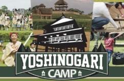 吉野ケ里遺跡でキャンプから合戦まで!『吉野ケ里CAMP2018』開催!