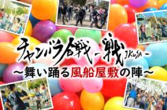 チャンバラ合戦~舞い踊る風船屋敷の陣〜