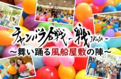 チャンバラ合戦〜舞い踊る風船屋敷の陣〜