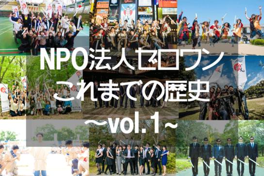 NPO法人ゼロワンこれまでの歴史 〜第1章〜 創立期編