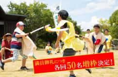 チャンバラ合戦-YAYOI- 秋も吉野ヶ里で大合戦!