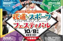 武道・スポーツフェスティバル2018に今年も参戦!