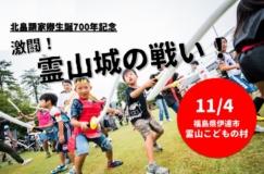【11/4 福島県伊達市でチャンバラ合戦開催!】