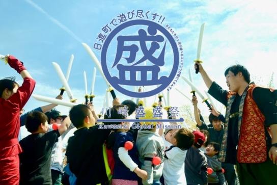 川崎盛盛祭をチャンバラ合戦で盛り上げろ!!