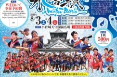 【8/3、4(土・日)】水合戦-WaterBattle-小倉城の陣