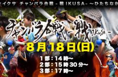 【8/18(日)】サザっとイクサ チャンバラ合戦-戦IKUSA-~ひたちなかの乱~