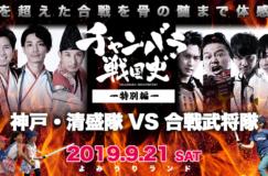 チャンバラ合戦特別編-神戸・清盛隊 VS 合戦武将隊-