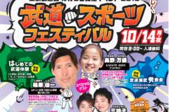 武道・スポーツフェスティバル2019に今年も参戦!